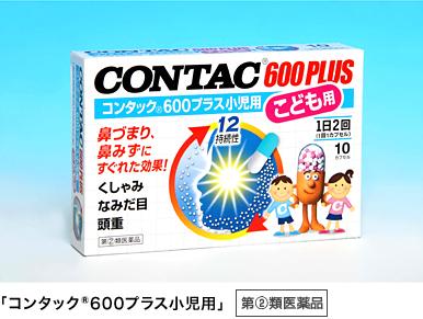 風邪 薬 症 花粉
